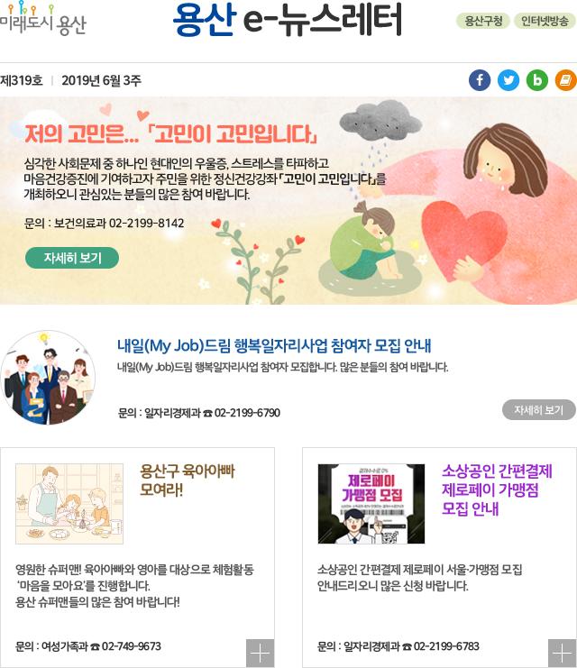 용산구청 뉴스레터 제319호 (6월3주)