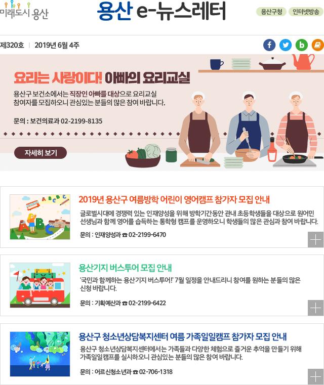 용산구청 뉴스레터 제320호 (6월4주)