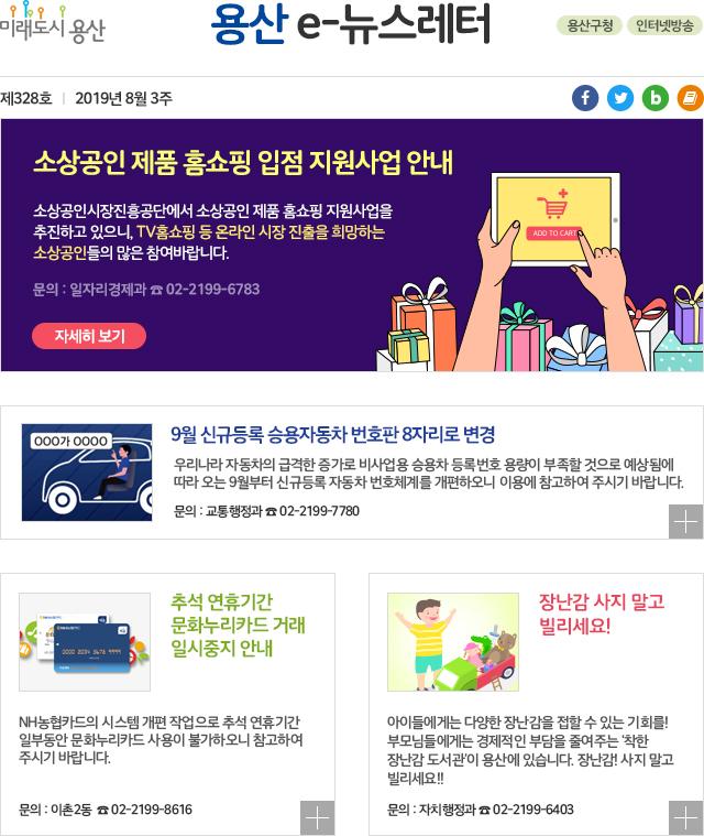 용산구청 뉴스레터 제328호 (8월3주)