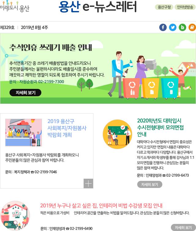 용산구청 뉴스레터 제329호 (8월4주)