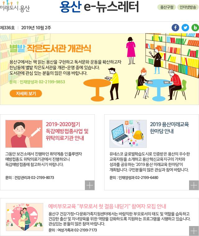용산구청 뉴스레터 제336호 (10월2주)