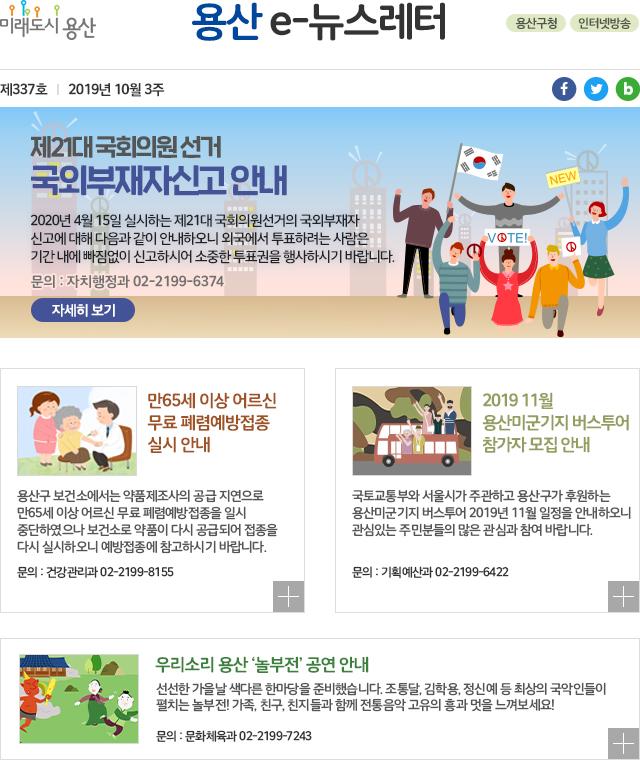 용산구청 뉴스레터 제337호 (10월3주)