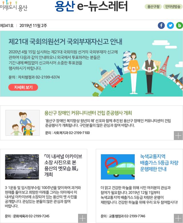 용산구청 뉴스레터 제341호 (11월2주)