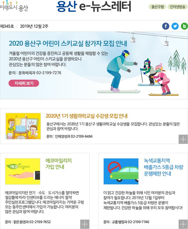 용산구청 뉴스레터 제345호 (12월2주)