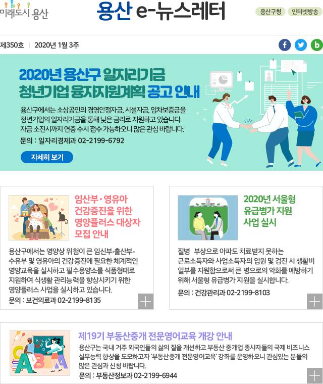 용산구청 뉴스레터 제350호 (1월3주)
