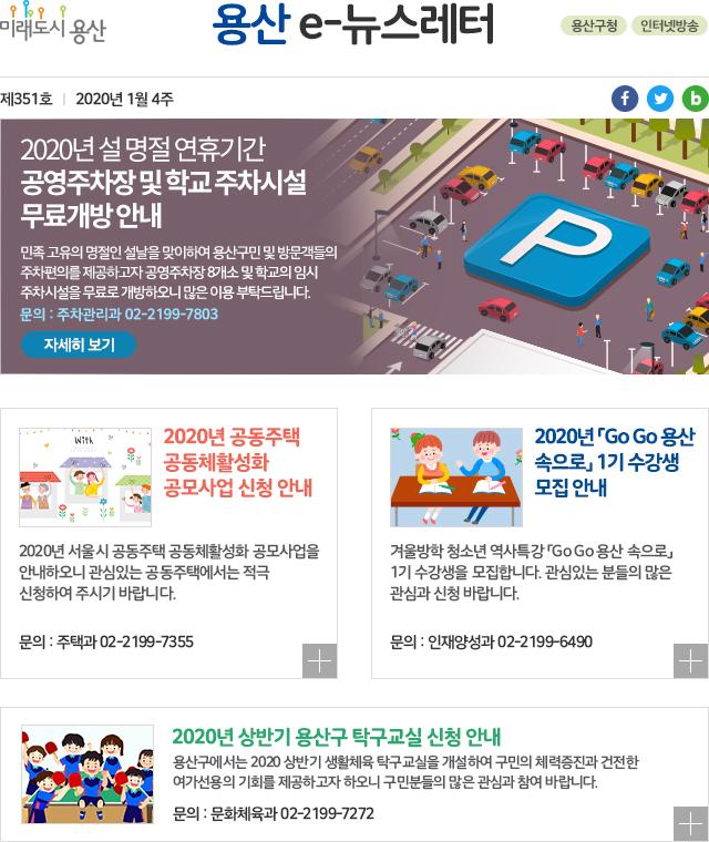 용산구청 뉴스레터 제351호 (1월4주)