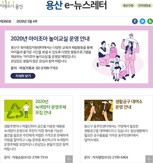용산구청 뉴스레터 제360호 (3월4주)