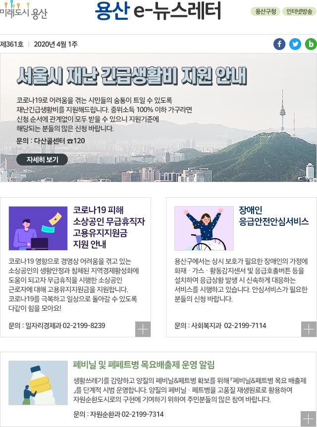 용산구청 뉴스레터 제361호 (4월1주)