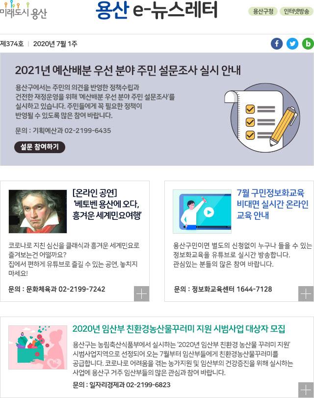용산구청 뉴스레터 제374호 (7월1주)