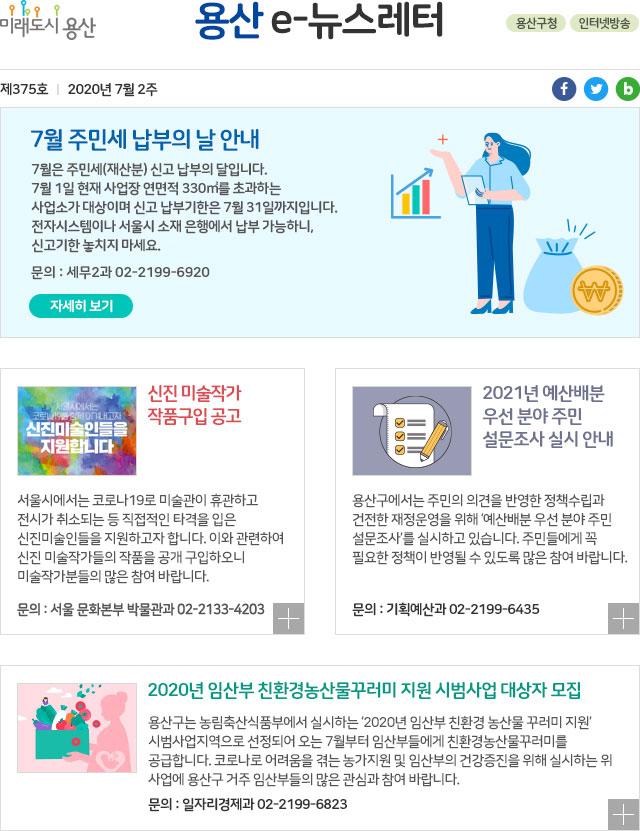 용산구청 뉴스레터 제375호 (7월2주)