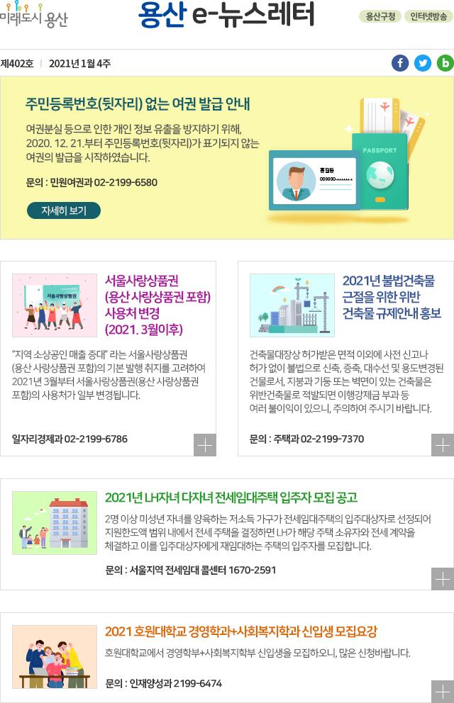 용산구청 뉴스레터 제402호 (1월4주)