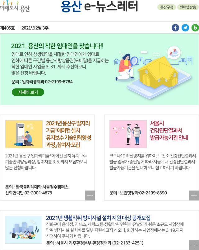 용산구청 뉴스레터 제405호 (2월3주)