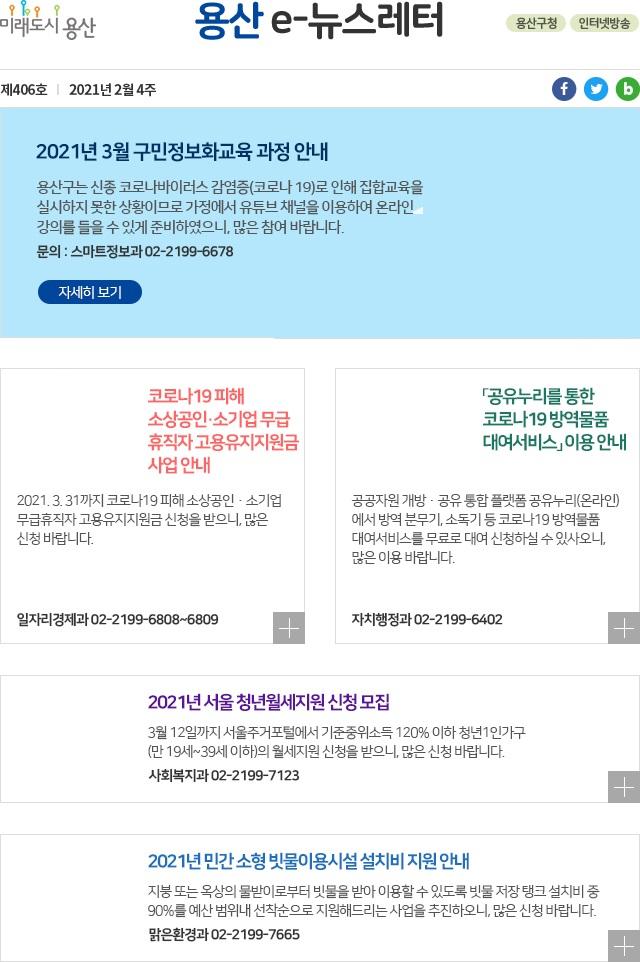 용산구청 뉴스레터 제406호 (2월4주)
