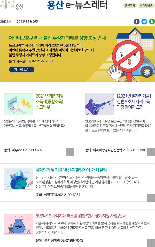 용산구청 뉴스레터 제416호 (5월2주)