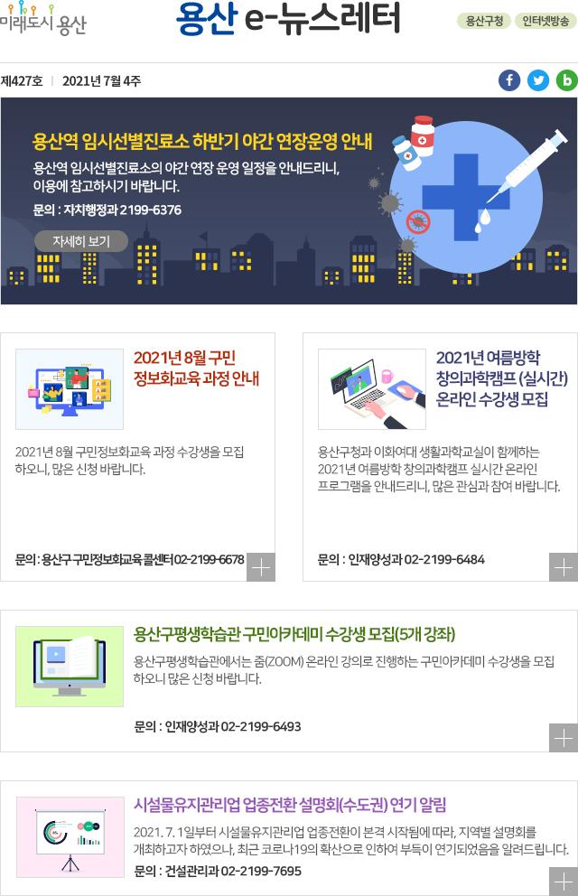 용산구청 뉴스레터 제427호 (7월4주)