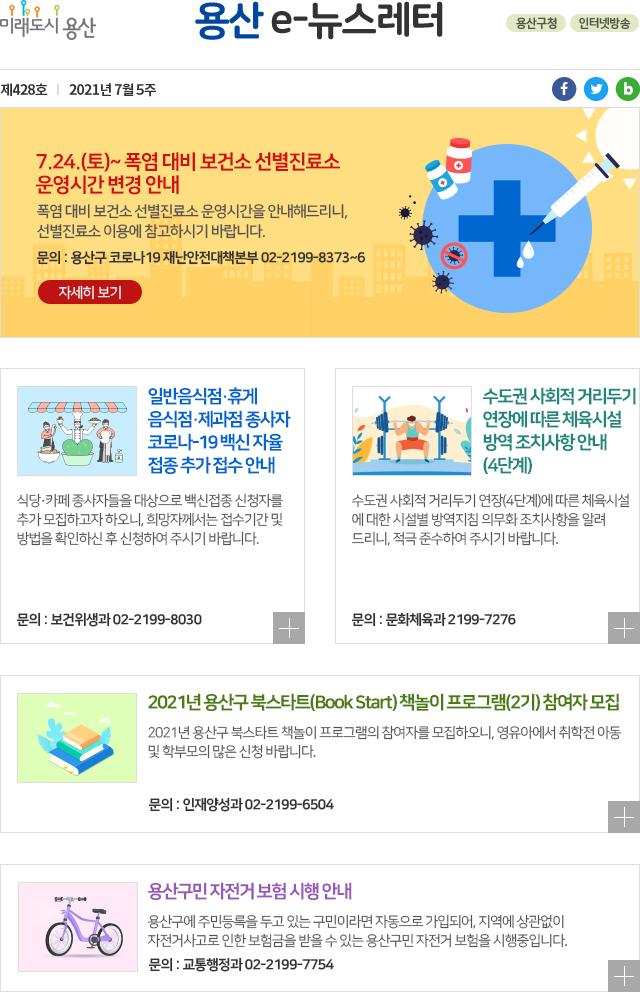 용산구청 뉴스레터 제428호 (7월5주)