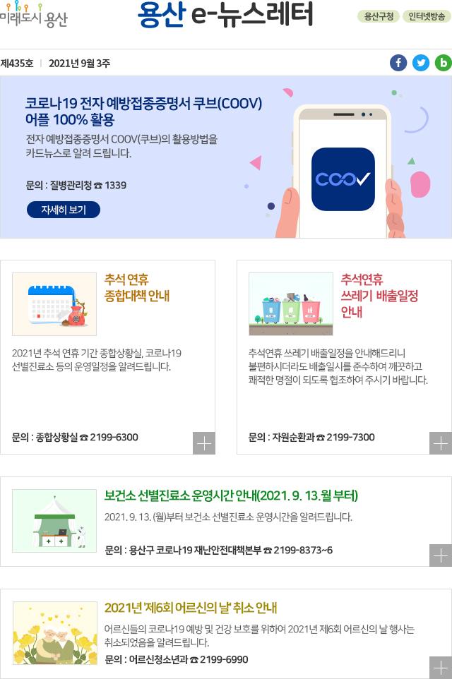 용산구청 뉴스레터 제435호 (9월 3주)